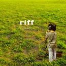 riff/イズミカワソラ