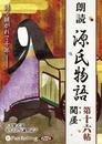 源氏物語(十六)関屋/紫式部/与謝野晶子