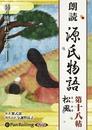 源氏物語(十七)絵合/紫式部/与謝野晶子