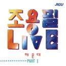 チョー・ヨンピル LIVE PARTI~海雲台~/チョー・ヨンピル