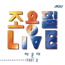 チョー・ヨンピル LIVE PARTII~海雲台~/Cho Yong Pil