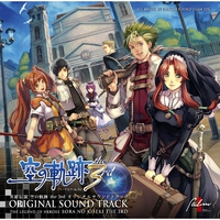 英雄伝説 空の軌跡 the 3rd オリジナルサウンドトラック