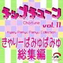 チップチューン Vol.11 きゃりーぱみゅぱみゅ 総集編/CRA
