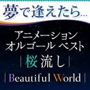 夢で逢えたら。。。アニメーション オルゴール ベスト[桜流し][Beautiful World]/Vega☆オルゴール