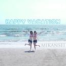 HAPPY VACATION/みかん星☆彡