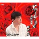 アモーレ・ミオ(真紅い薔薇)/加門 亮