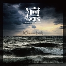 Obscure Ideal/凛-the end of corruption world-