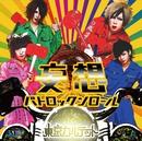 妄想パトロックンロール TYPE-A DVD/東京カルテット