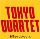 妄想パトロックンロール 会場限定盤/東京カルテット