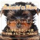 心と身体にやさしいα波~Funky Monkey Babys オルゴール・ベスト/Relax α Wave