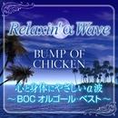 心と身体にやさしいα波~BUMP OF CHICKEN オルゴール・ベスト/Relax α Wave