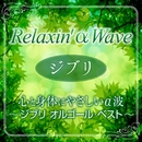 心と身体にやさしいα波~ジブリ オルゴール・ベスト/Relax α Wave