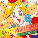 関ジャニ∞特集Vol.1(カラオケ)/カラオケうたプリンス