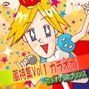 嵐特集Vol.1(カラオケ)/カラオケうたプリンス