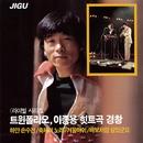ツインフォリオ/イ・ジョンヨン ヒット曲/ツインフォリオ/イ・ジョンヨン