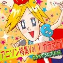 アニソン特集 Vol.1(カラオケ)/カラオケうたプリンス