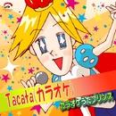 Tacata(カラオケ)/カラオケうたプリンス