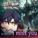 I miss you/小寺可南子【「英雄伝説 閃の軌跡」エンディングテーマ】/Falcom Sound Team jdk