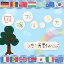 国旗おぼえうた/矢野デイビッド