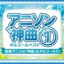 """アニソン""""神曲""""オルゴールベスト1~最新アニメの「神曲」をオルゴールで!/Relax α Wave"""