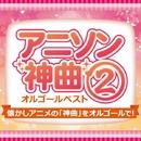 """アニソン""""神曲""""オルゴールベスト2 ~ 懐かしアニメの「神曲」をオルゴールで!/Relax α Wave"""