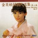 キム・ヨンイム 韓国民謡 2集/キム・ヨンイム