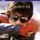 チョン・ヨンロクヒット曲全集/チョン・ヨンロク