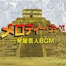 一発屋芸人BGM/メロディー・ジョーンズ