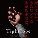 Tight Rope/矢野 絢子