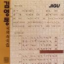 キム・ヨンドン国楽作曲集/キム・ヨンドン