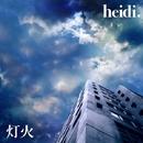 灯火/heidi.