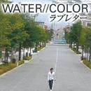 ラブレター/WATER//COLOR