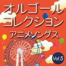 オルゴールコレクション アニメソングス Vol.5/オルゴール・プリンセス