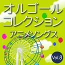 オルゴールコレクション アニメソングス Vol.8/オルゴール・プリンセス