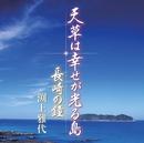 天草は幸せが光る島/渕上 雅代