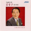 キム・ジョング/キム・ジョング