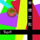 妄想日記-通常盤-/R指定