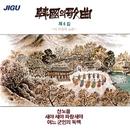 韓国の歌曲第6集/シン・ヨンジョ
