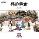 韓国の歌曲第7集/オム・ジョンヘン