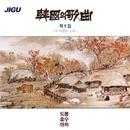 韓国の歌曲第9集/オム・ジョンヘン