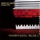 華麗なる地球インストゥルメンタルサウンド2集/イ・ヒョンソプ
