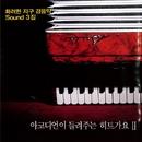 華麗なる地球インストゥルメンタルサウンド3集/イ・ヒョンソプ