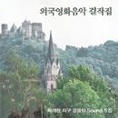華麗なる地球インストゥルメンタルサウンド5集/キム・ドンソク