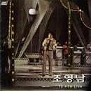 チョ・ヨンナム76/78Live/チョ・ヨンナム