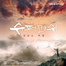 Super Fish - 終わりなき旅 (Original Soundtrack)/岩代太郎