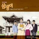 TV小説 サムセンイ (Original Television Soundtrack), Pt. 1/キム・ソンジュン