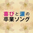 喜びと涙の卒業ソング/メロディー・ジョーンズ