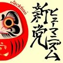 新党ヒューマニズム TYPE-B/Jackman