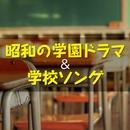 昭和の学園ドラマ&学校ソング/メロディー・ジョーンズ