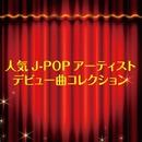 人気J-POPアーティスト デビュー曲コレクション/メロディー・ジョーンズ